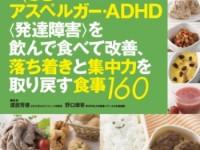 アスペルガー症候群、ADHD対策のためのはじめての食事療法ガイド!