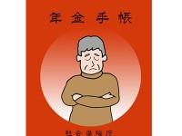 老後、年金だけでは健やかに暮らせない!? 年金の知識 を身につけよう!